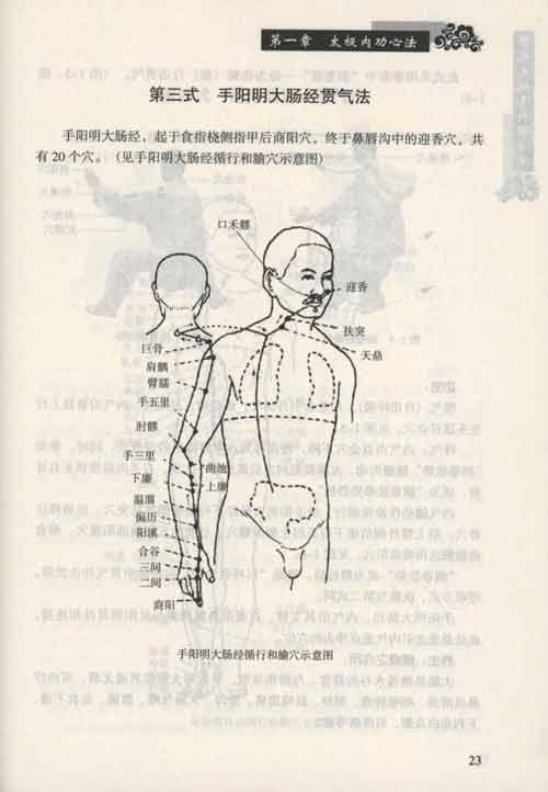 内功心法图解_陈式太极拳内功心法-王永其-体育理论-文轩网