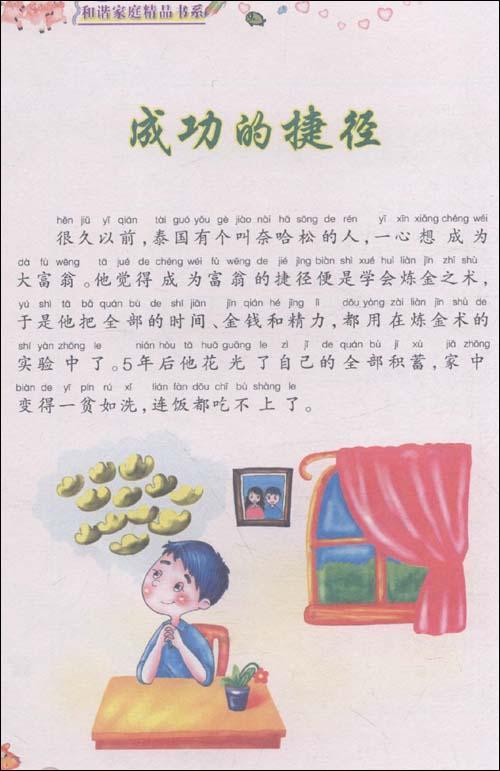 {11岁少儿励志故事}.