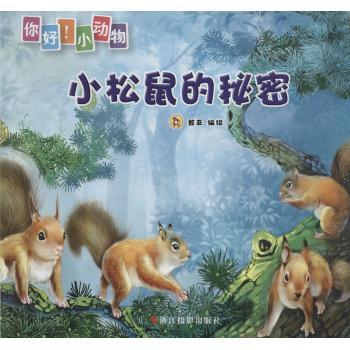 你好!小动物小松鼠的秘密