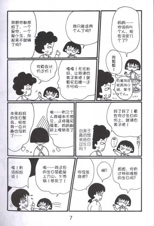 樱桃子老师投稿时代的故事