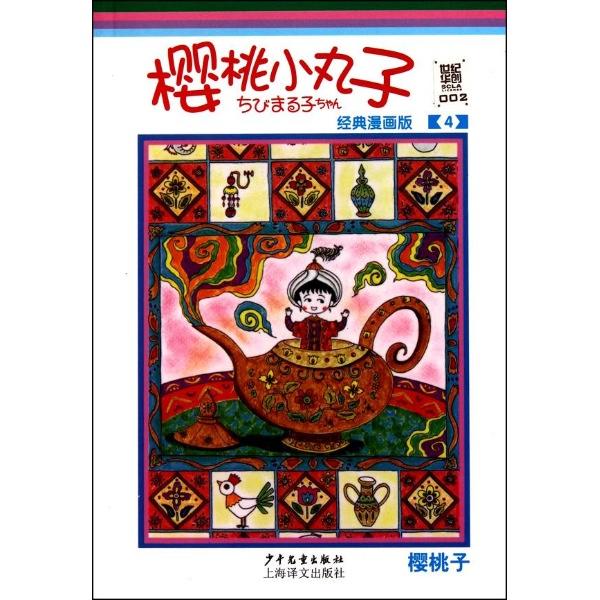樱桃小丸子:经典漫画版.4-(日)樱桃子-动漫与绘本