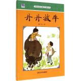 中国名家经典原创图画书•丹丹放牛