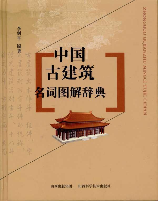 中国古建筑名词图解辞典 免运费