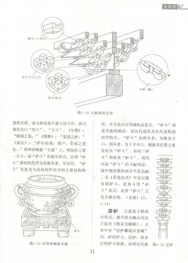 中国古建筑名词图解辞典