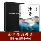 活着 +在细雨中呐喊 共2册 余华作品精选  畅销现当代文学小说