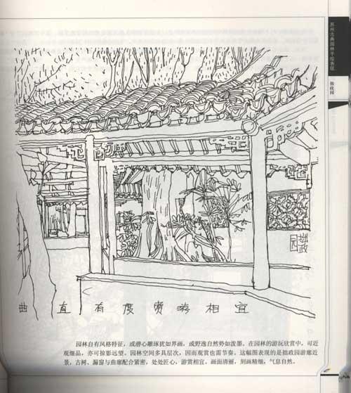 苏州古典园林手绘表现-邱景亮-艺术-文轩网