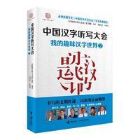 中国汉字听写大会 我的趣味汉字世界②(2)(我的趣味汉字世界)