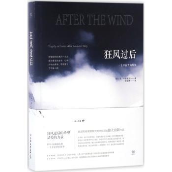 狂风过后/(美)洛.卡西希克 九项美国图书大奖 灾难情境的纪实小说 了一场令人无法忘怀的劫后重生的故事