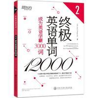 终极英语单词12000(2)(成为英语学霸3000词)
