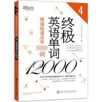 终极英语单词12000(4)(英语母语水平3000词)
