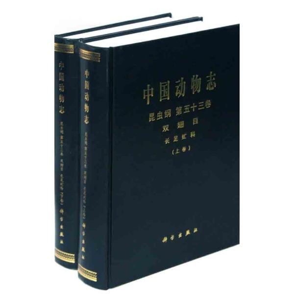 中国动物志.昆虫纲.第五十三卷.双翅目