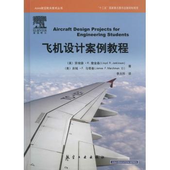飞机设计案例教程-(英)lloyd