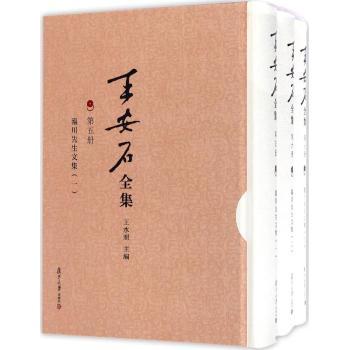 王安石全集:临川先生文集(共三册)
