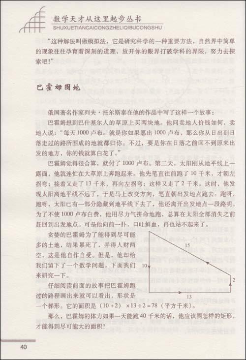 初中趣味数学\/数学天才从这里起步丛书-《初中