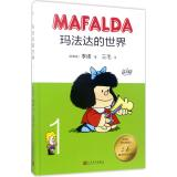 玛法达的世界(1)