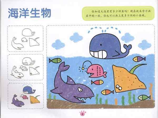 5-6岁下/幼儿绘画启蒙-北京小红花图书工作室-少儿
