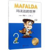 玛法达的世界(2)