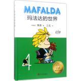 玛法达的世界(4)