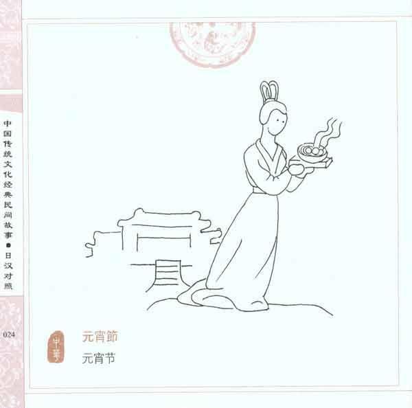 中国传统文化经典民间故事(日汉对照)图片