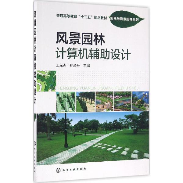 风景园林计算机辅助设计