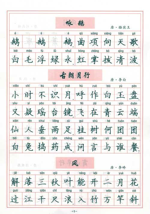 小学生楷书字帖