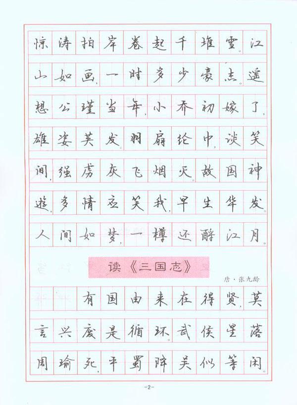 钢笔行楷书字帖:三国演义诗词-《名家书法教程》编写