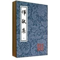 恽敬集(全二册)