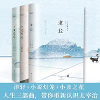 太宰治人生三部曲(3册)