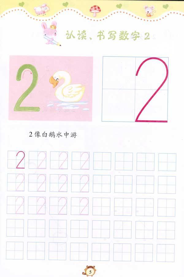 幼儿数学启蒙(3) 简介