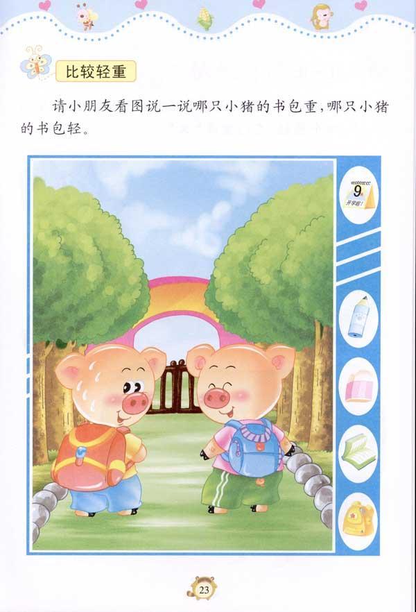 幼儿数学启蒙(2)-李爽-幼儿启蒙-文轩网