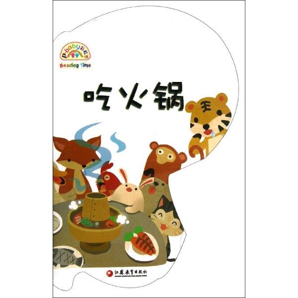 pbaby彩虹书吃火锅 (2)