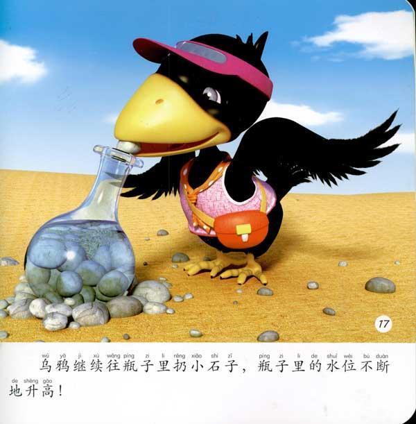 乌鸦喝水--漫画/绘本-文轩网