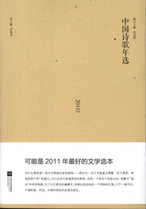 中国诗歌年选