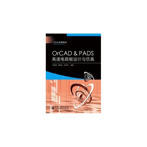 orcad&pads高速电路板设计与仿真-周润景--文轩网