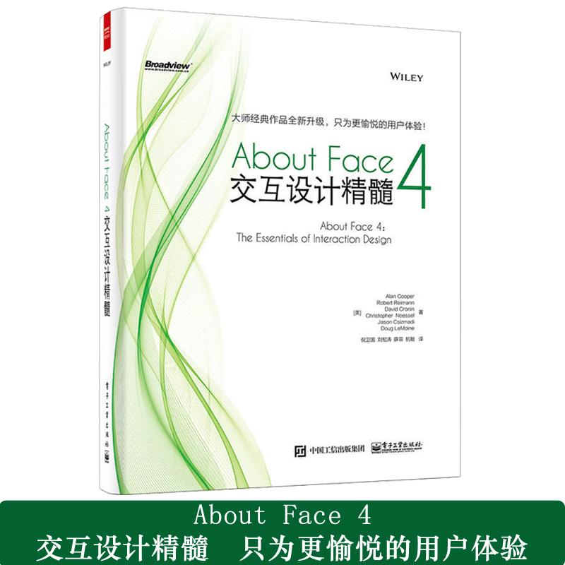 About Face 4:交互设计精髓