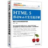 HTML5移动Web开发实战详解