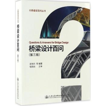 桥梁设计百问(第三版)