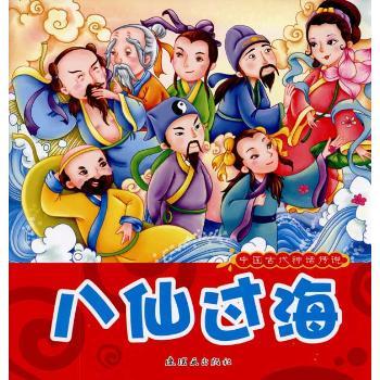 八仙过海/中国古代神话传说图片