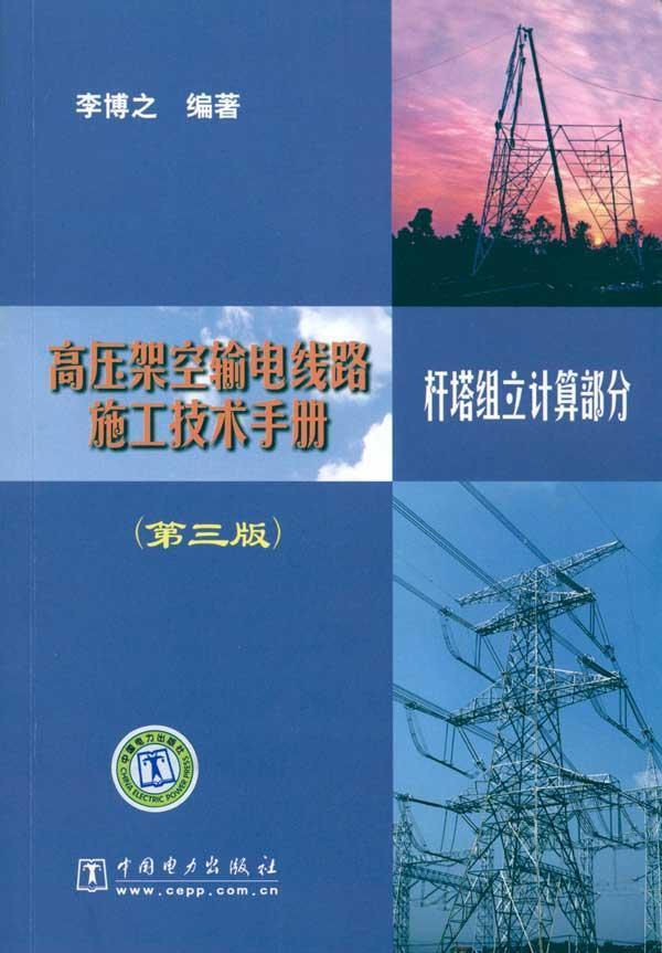 高压架空输电线路施工技术手册杆塔组立计算部图片