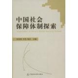 中国社会保障体制探索