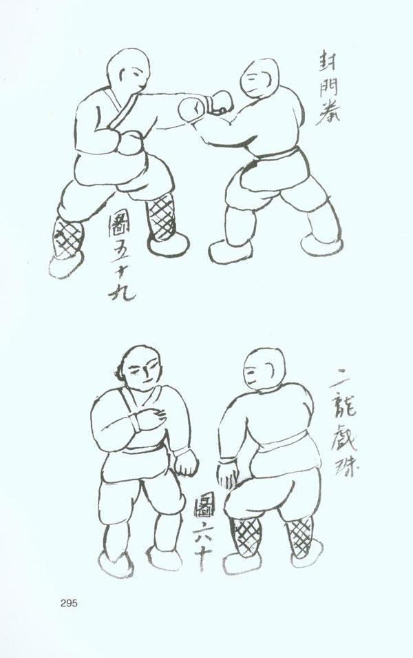 儿童武术简笔画