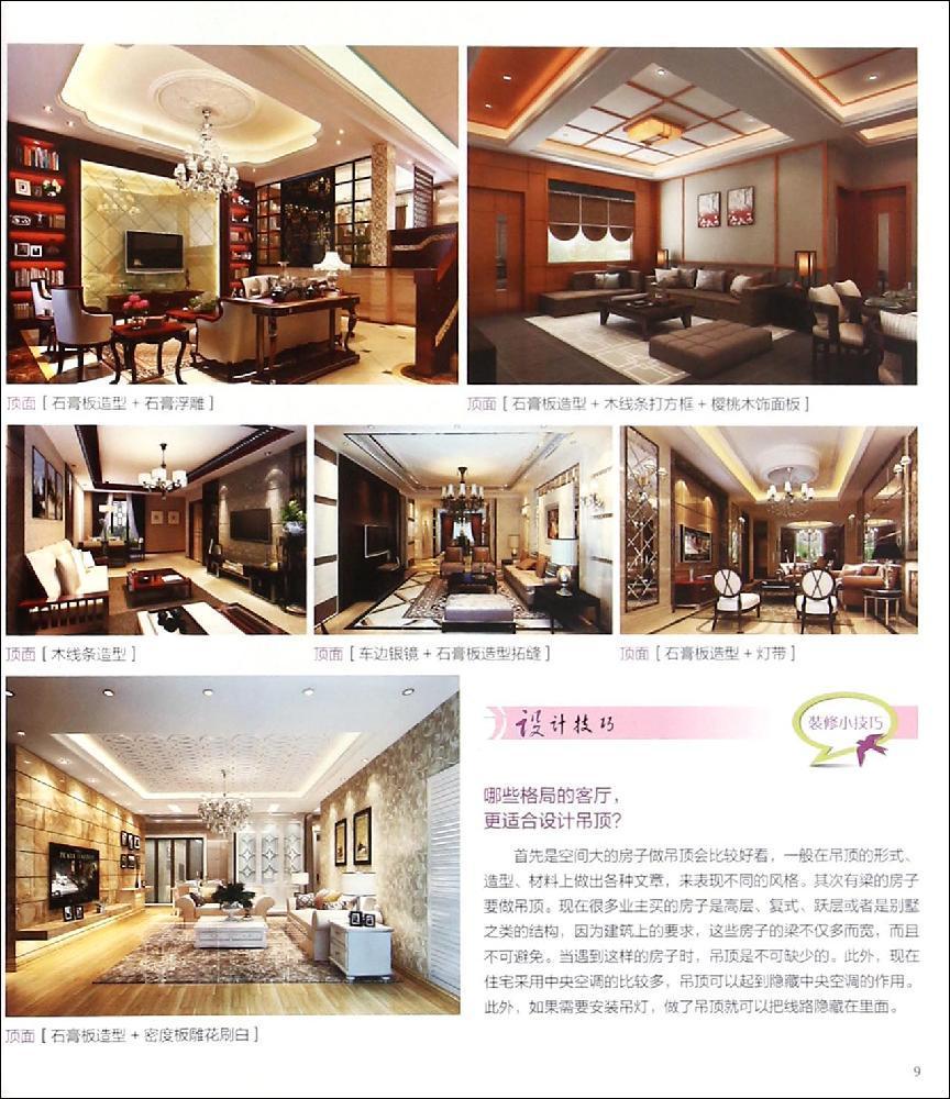 中式风格装修的客厅,设计吊顶时应注意哪些技巧?