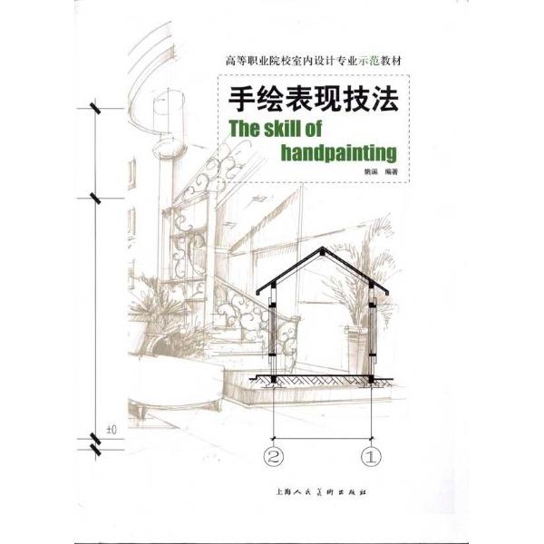 手绘表现技法》教材是中央财政重点支持建设的室内装饰艺术设计专业的