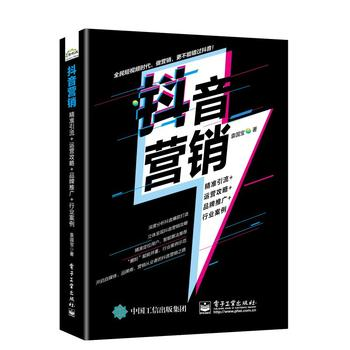 抖音营销:精准引流+运营攻略+品牌推广+行业案例