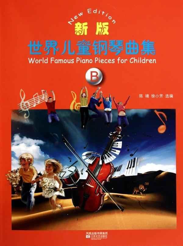 新版世界儿童钢琴曲集.b