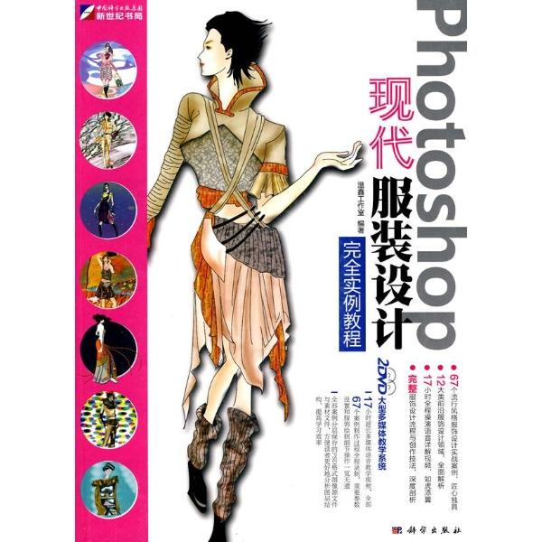 photoshop现代服装设计完全实例教程-温馨工作室
