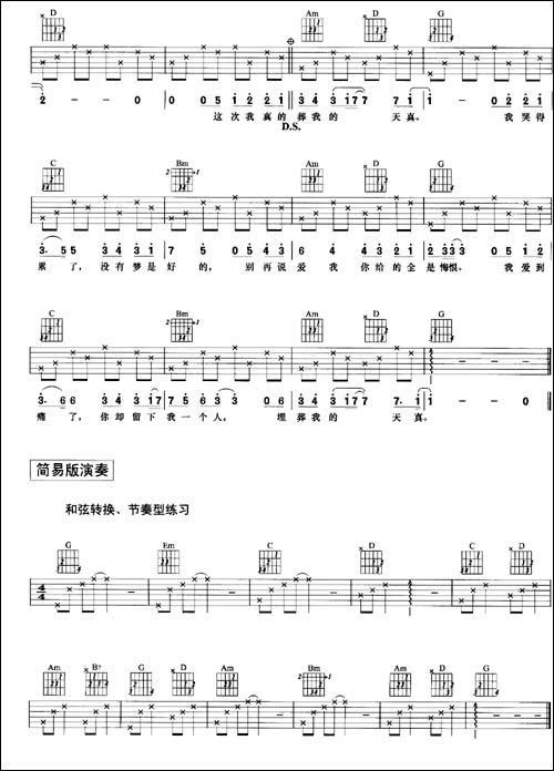 流行吉他弹唱谱典200首(下)(附cd1张)