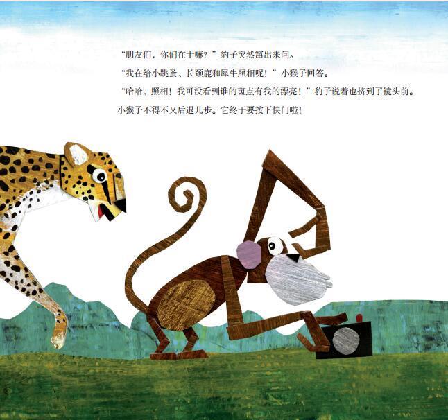 谢谢小猴子故事ppt