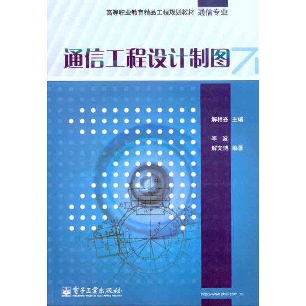 通信工程设计制图-李波-工业技术-文轩网