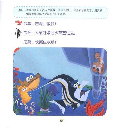 迪士尼亲子表演故事书3:海底总动员欢乐剧场